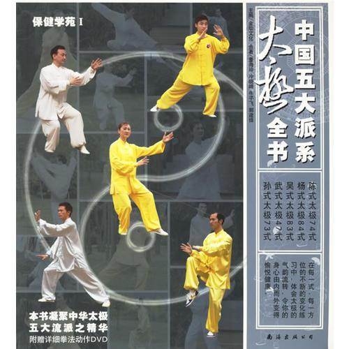 中国五大派系太极全书(含盘)