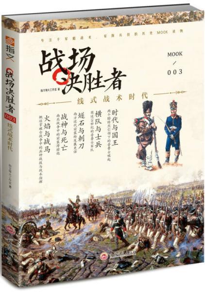 战场决胜者003:线式战术时代