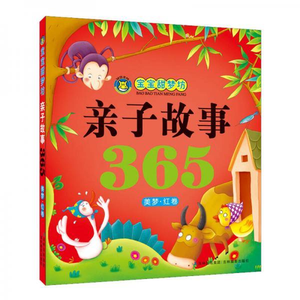 河马文化 宝宝甜梦坊 亲子故事365(美梦·红卷)