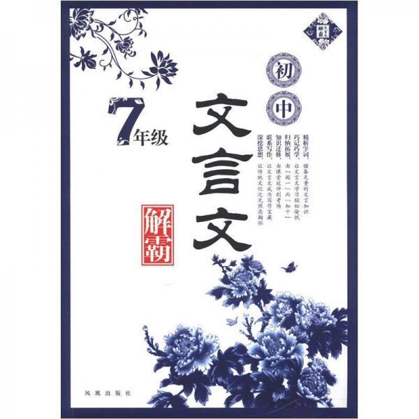 初中文言文解霸(7年级)