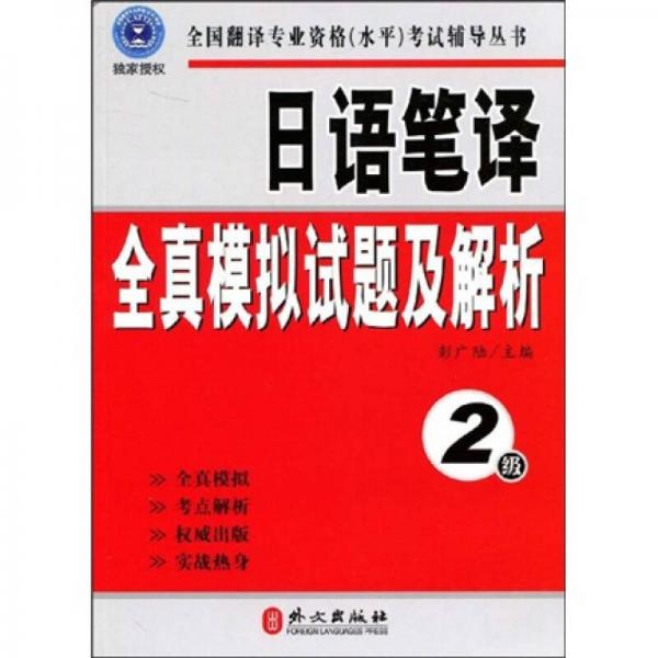 全国翻译专业资格(水平)考试辅导丛书:日语笔译全真模拟试题及解析(2级)