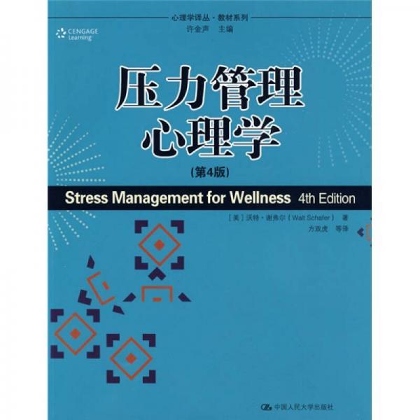 压力管理心理学(第4版)