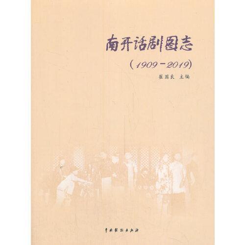 南开话剧图志:1909-2019