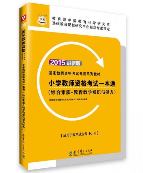 2015华图·最新版国家教师资格考试专用系列教材小学教师资格考试一本通(综合素质+教育教学知识与能力
