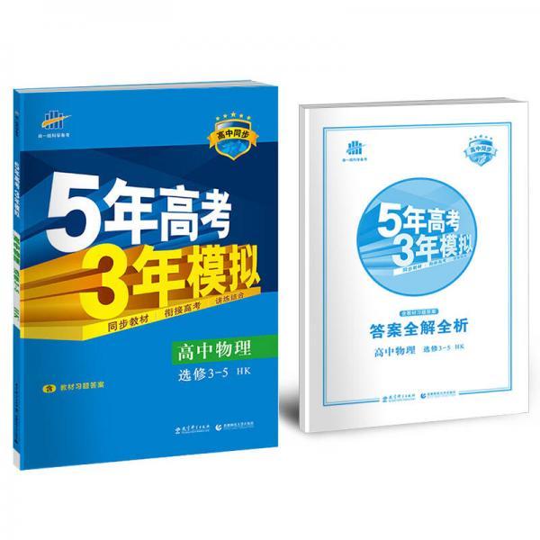 高中物理 选修3-5 HK(沪科版)高中同步新课标 5年高考3年模拟(2017)