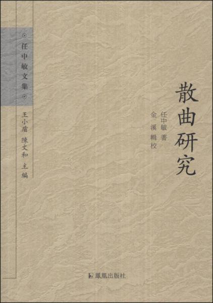 任中敏文集:散曲研究