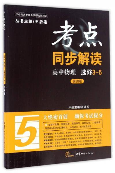 考点同步解读:高中物理(选修3-5 第四版 新课标)