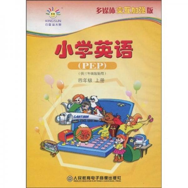 PEP小学英语:4年级(上册)(4碟装)(多媒体交互加强版)
