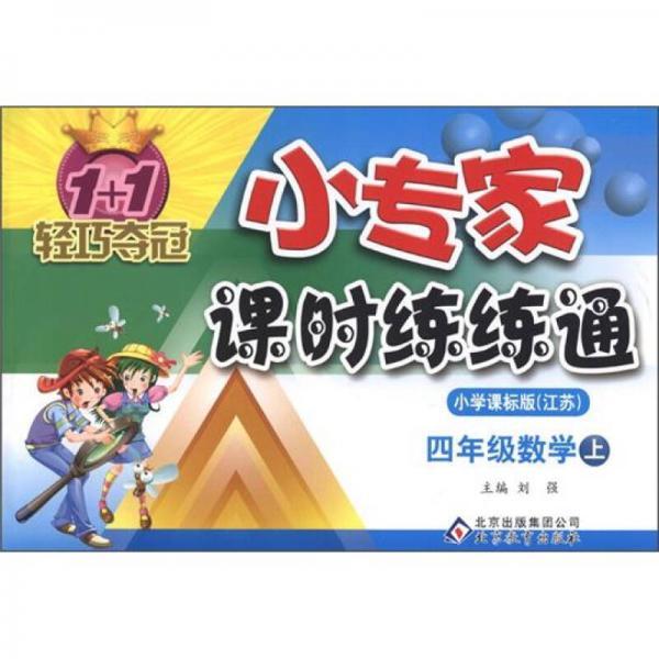 1+1轻巧夺冠·小专家课时练练通:4年级数学(上)(小学课标版·江苏版)