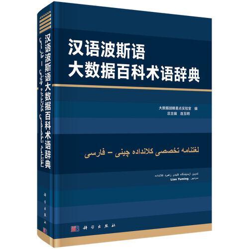汉语波斯语大数据百科术语辞典