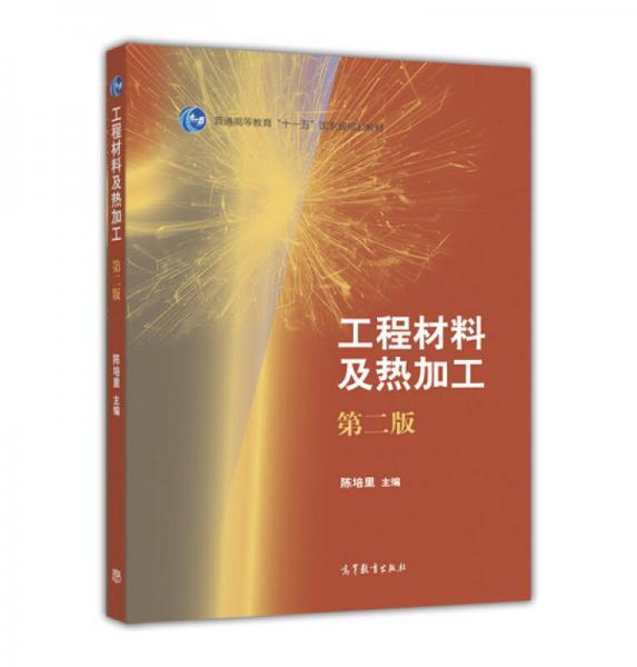工程材料及热加工(第二版 附光盘)