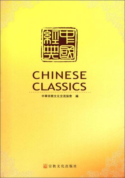 中国经典(繁体版)