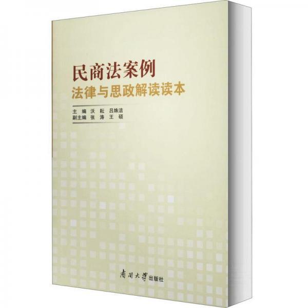 民商法案例法律与思政解读读本