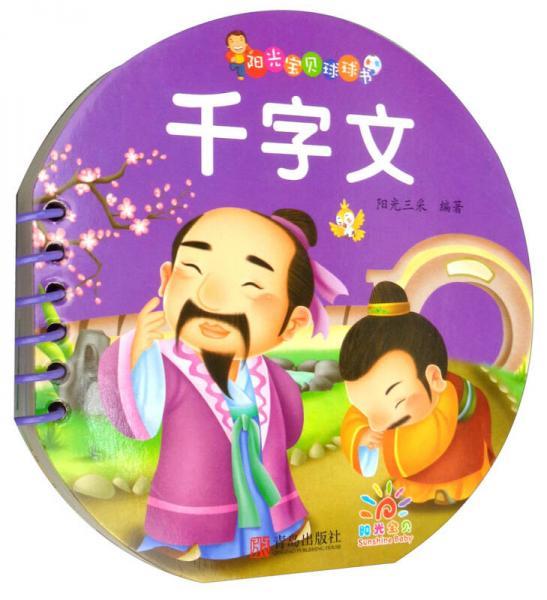 阳光宝贝 0-3岁启蒙认知球球书:千字文