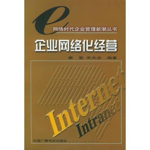 企业网络化经营/网络时代企业管理新潮丛书