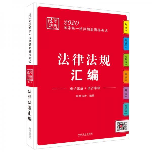 司法考试20202020国家统一法律职业资格考试·法考法典(法律法规汇编)