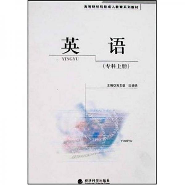 英语(专科上册)