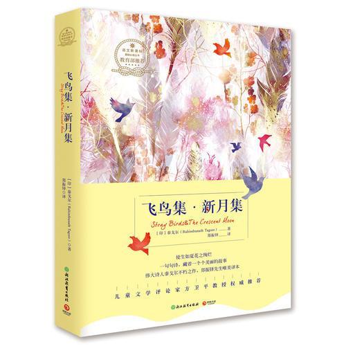 飞鸟集·新月集-浙教版