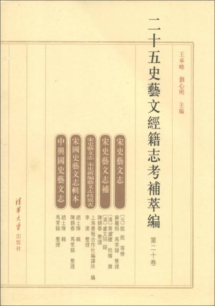 二十五史艺文经籍志考补萃编(第20卷)(繁体版)