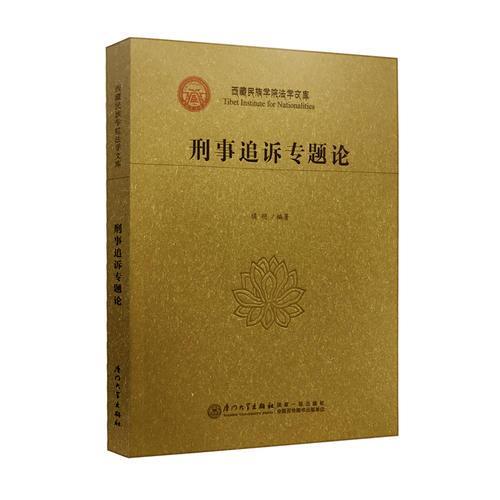 刑事追诉专题论/西藏民族学院法学文库