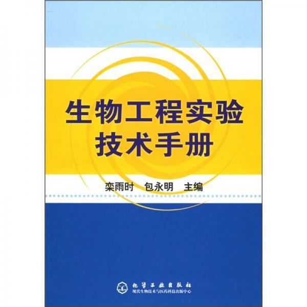 生物工程实验技术手册