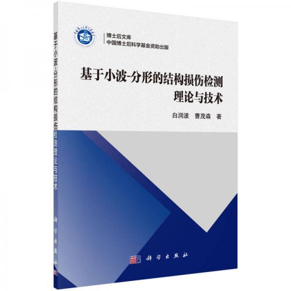 博士后文库:基于小波-分形的结构损伤检测理论与技术