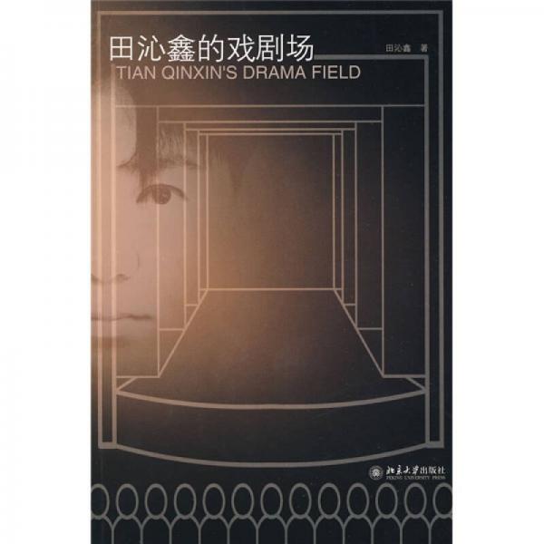 田沁鑫的戏剧场