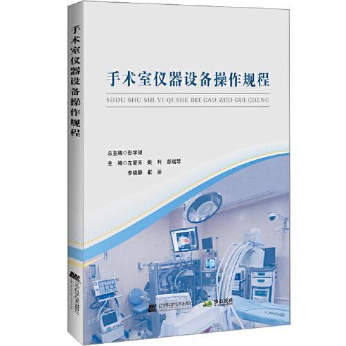 手术室仪器设备操作规程