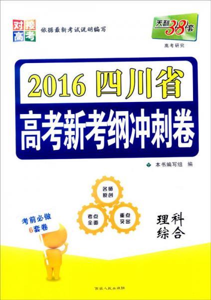 天利38套 2016年四川省高考新考纲冲刺卷:理科综合