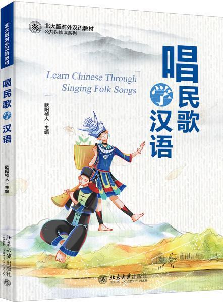 唱民歌学汉语