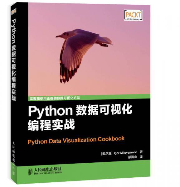 Python数据可视化编程实战