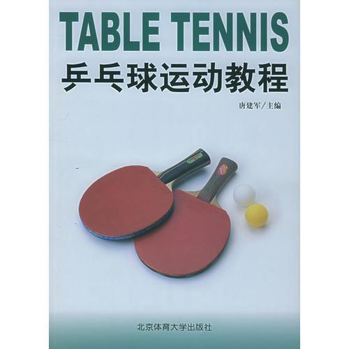 乒乓球运动教程