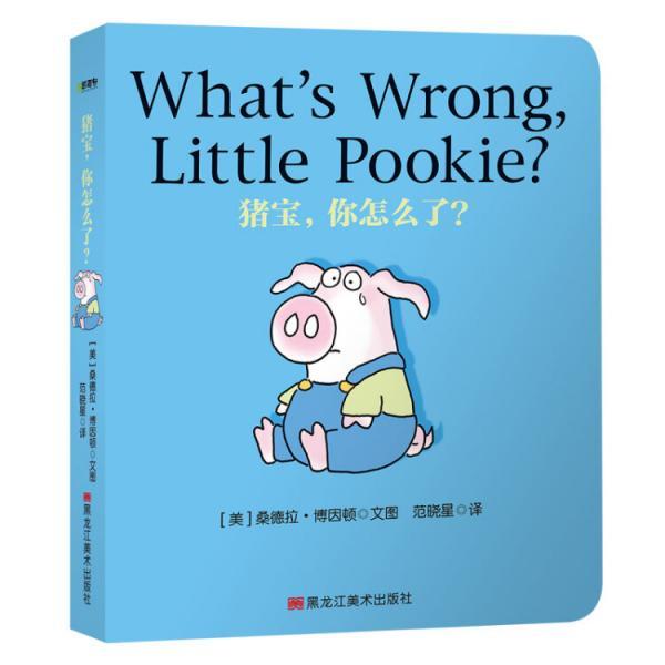童立方·猪猪宝贝启蒙经典系列双语版:猪宝,你怎么了?