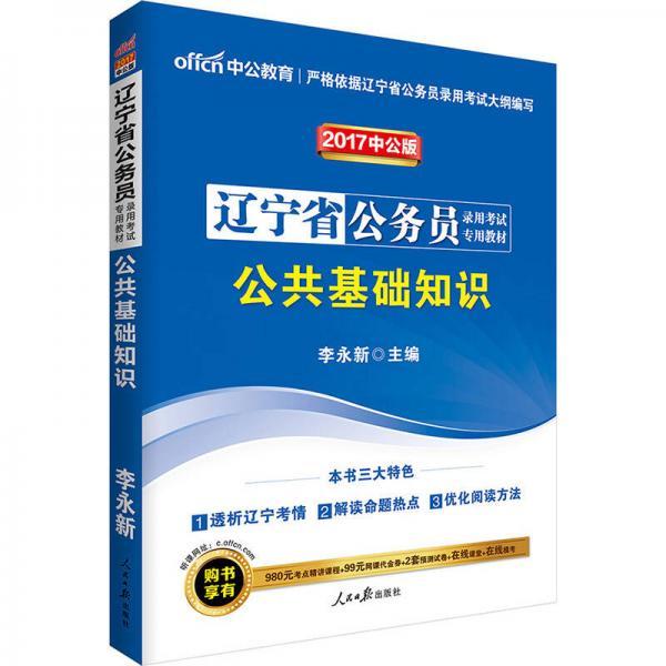 中公版·2017辽宁省公务员录用考试专用教材:公共基础知识