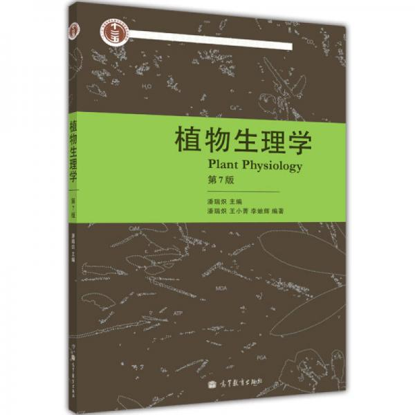 植被生道统 第7版