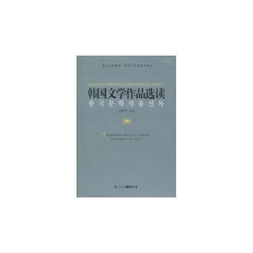 韩国文学作品选读(中韩)