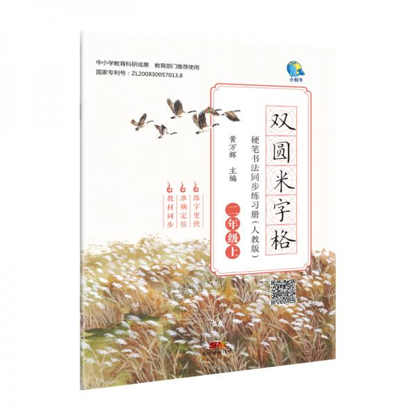 双圆米字格硬笔书法同步练习册·二年级上·人教版