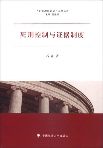 """""""死刑程序研究""""系列丛书:死刑控制与证据制度"""