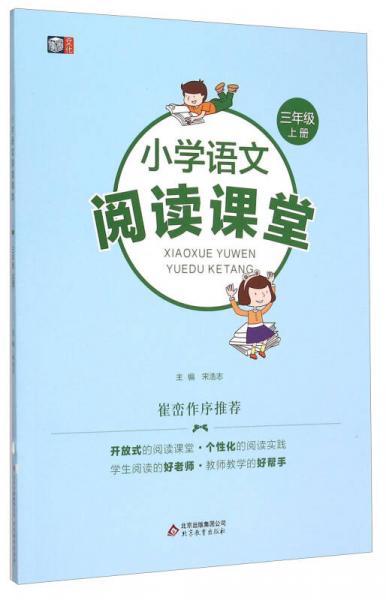 小学语文阅读课堂(三年级上册)