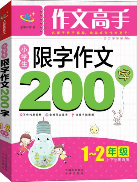 小学生限字作文200字:一~二年级(上下学期通用)