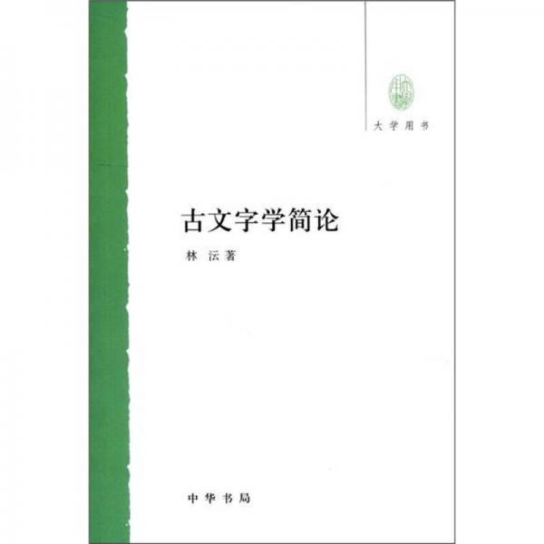 古文字学简论