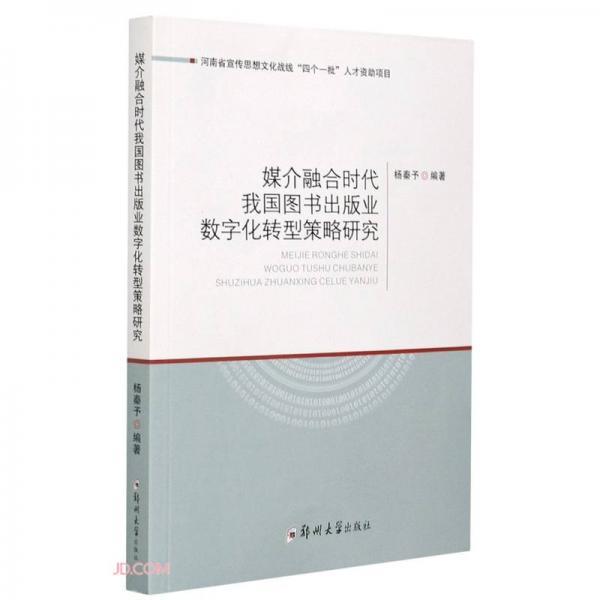媒介融合时代我国图书出版业数字化转型策略研究