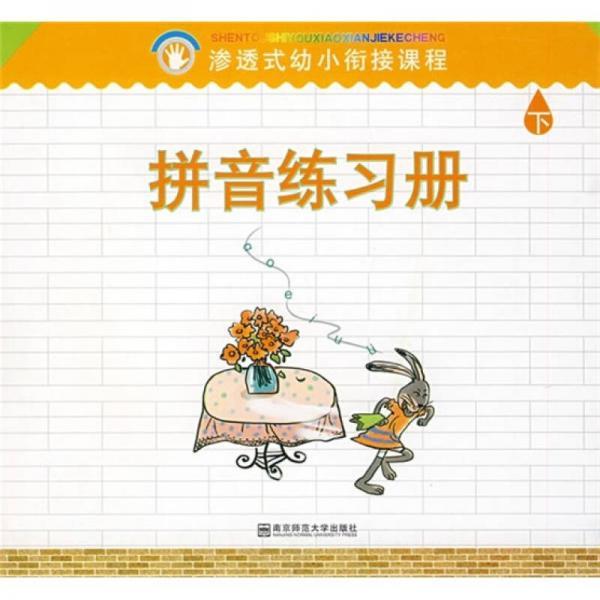 渗透式幼小衔接课程:拼音练习册(下)
