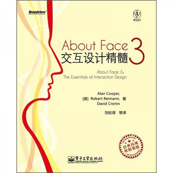 About Face 3:交互设计精髓
