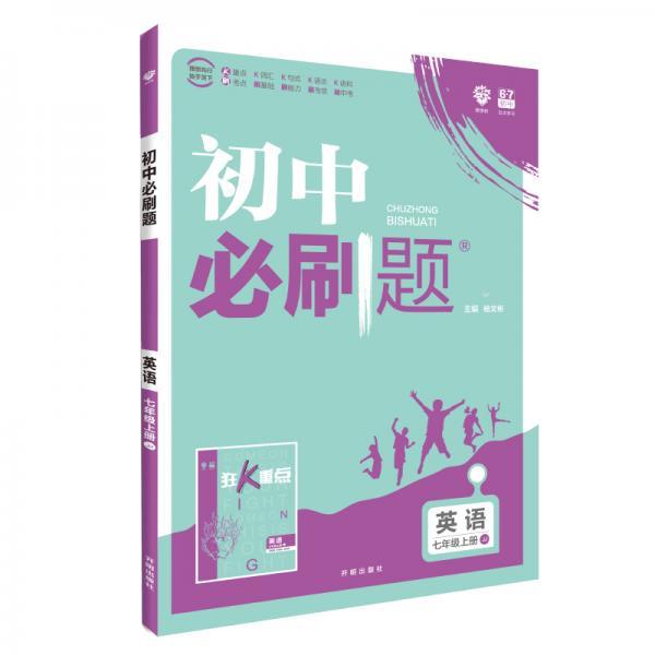理想树2020版初中必刷题英语七年级上册JJ冀教版配狂K重点