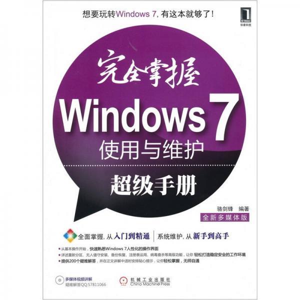 完全掌握Windows 7使用与维护超级手册