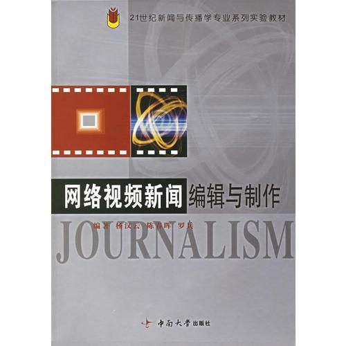 网络视频新闻编辑与制作