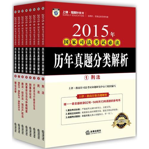 上律指南针教育 2015年国家司法考试必读 历年真题分类解析(全8册)