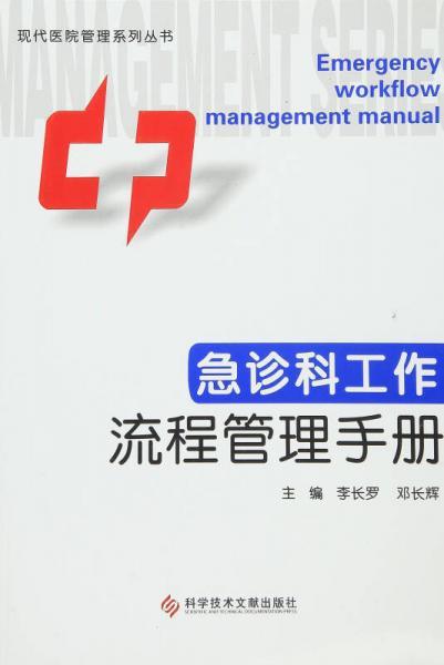 急诊科工作流程管理手册 现代医院管理系列丛书