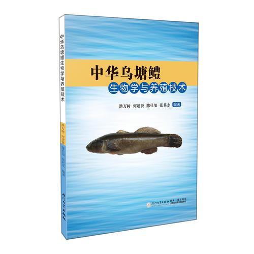 中华乌塘鳢生物学与养殖技术